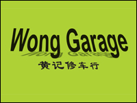 wong-garage